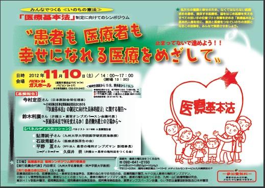 「医療基本法 福岡シンポジウム12.11.09